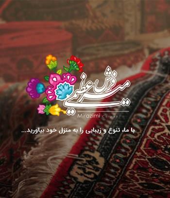 طراحی سایت فرش در شیراز